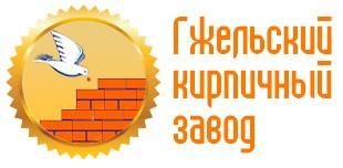 ОАО «Гжельский кирпичный завод»