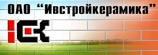 ОАО «Ивстройкерамика»