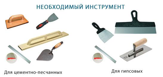 Какие инструменты нужны для штукатурки стен цементным раствором железногорск курская область купить бетон