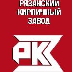 ЗАО «Рязанский кирпичный завод»