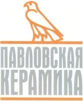 ЗАО «Павловская керамика»